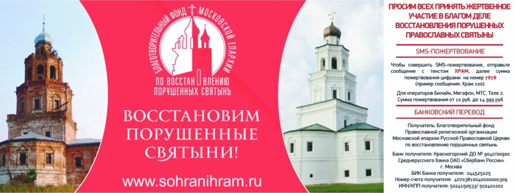 www.sohranihram.ru